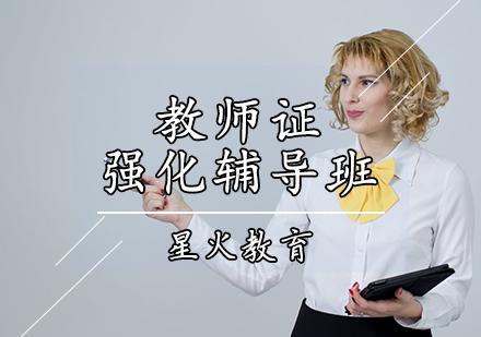 天津教師資格證培訓-教師資格證輔導班