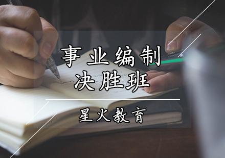 天津事業編制培訓-事業編制培訓班
