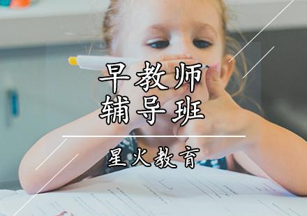 天津教師資格證培訓-早教師輔導班