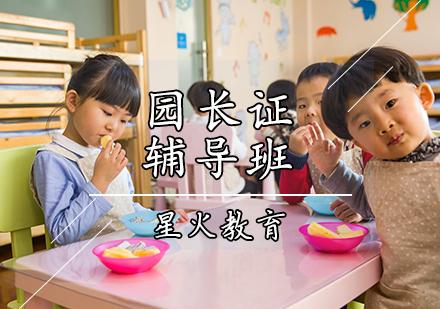 天津教師資格證培訓-幼兒園園長證培訓班