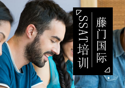 北京SSAT培訓-SSAT培訓班