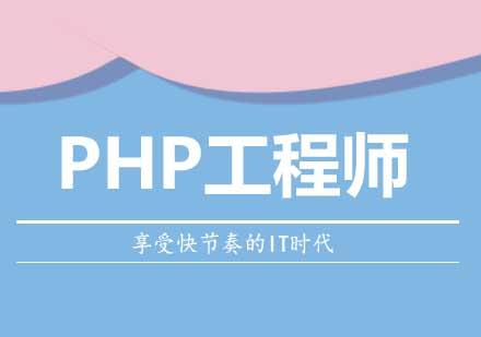 PHP工程師培訓班