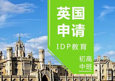 青島英國留學培訓-英國高中留學