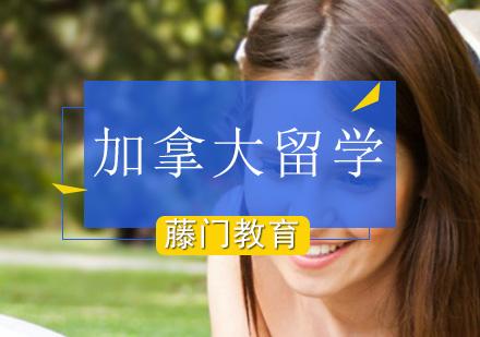 這些方法讓你小高考后快速去加拿大留學-北京藤門國際教育