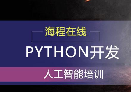青島Python培訓-Python開發