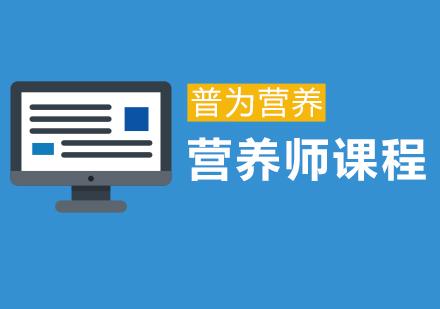 上海養生培訓-營養師保健師課程