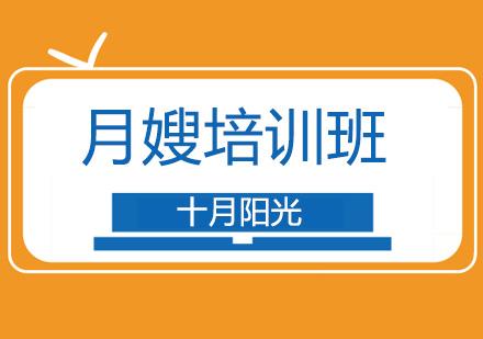 北京月嫂培訓-月嫂培訓班