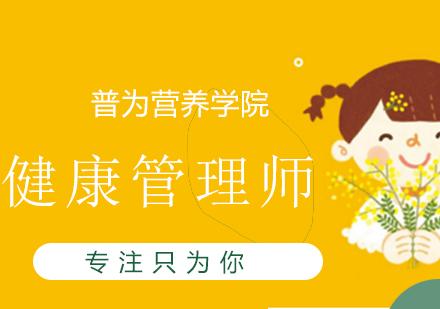 上海養生培訓-健康管理師課程