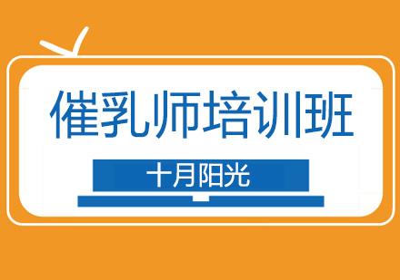 北京催乳師培訓-催乳師培訓班