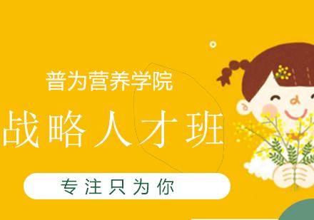 上海養生培訓-戰略人才班