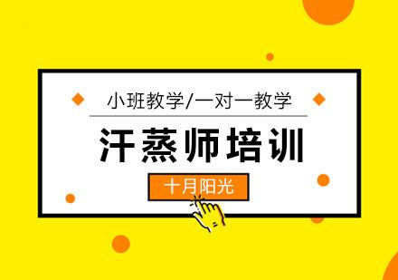 北京汗蒸師培訓-滿月汗蒸師培訓