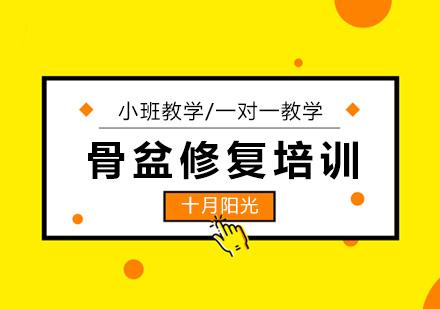 北京產后恢復師培訓-骨盆修復培訓