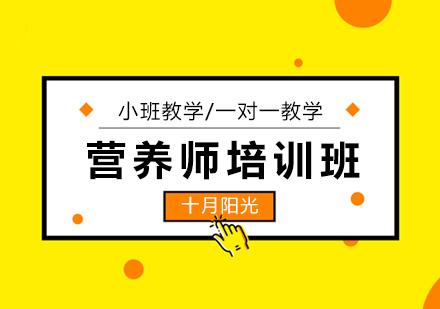 北京營養師培訓-營養師培訓班