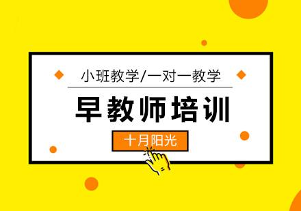 北京早教師培訓-早教師培訓
