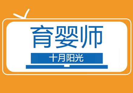 「育嬰師必知」嬰兒護理的9大禁忌-北京十月陽光