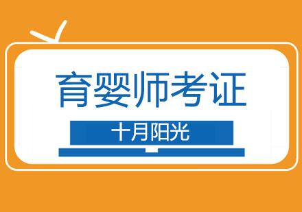 「育嬰師必知」只需4步輕松讓寶寶戒夜奶-北京十月陽光