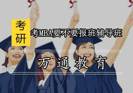 考MBA要不要報班輔導班