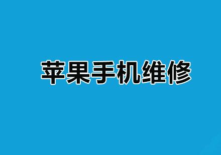 广州手机维修培训-苹果手机维修培训班