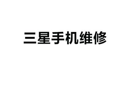 广州手机维修培训-三星手机维修培训班