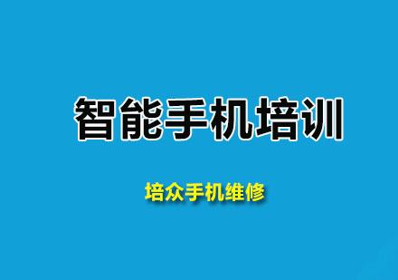 广州手机维修培训-智能手机培训班