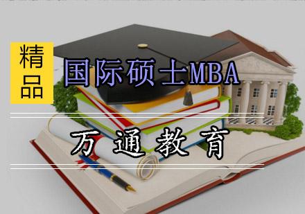 重慶MBA培訓-國際碩士MBA培訓班