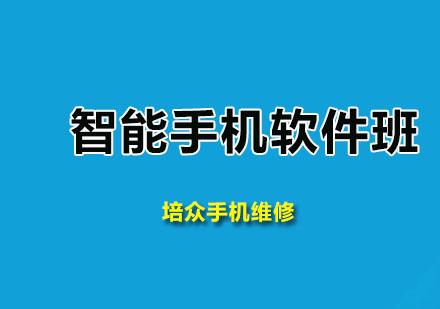 广州手机维修培训-智能手机软件班