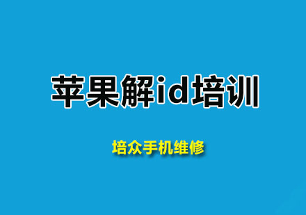 广州手机维修培训-苹果解id培训班