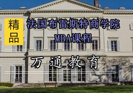 重慶MBA培訓-法國布雷斯特商學院MBA課程