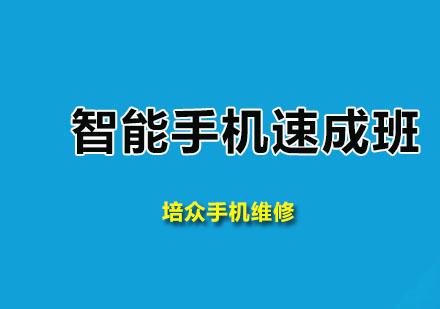 广州手机维修培训-智能手机速成班