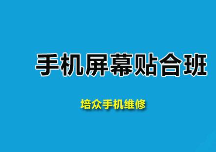 广州手机维修培训-手机屏幕贴合班