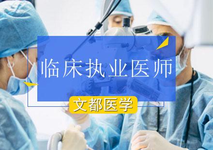 北京執業醫師培訓-臨床執業醫師培訓班