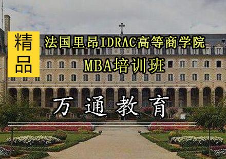 重慶MBA培訓-法國里昂IDRAC高等商學院MBA培訓班