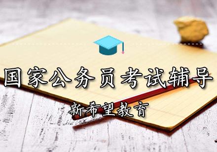 天津公務員培訓-國家公務員考試輔導班