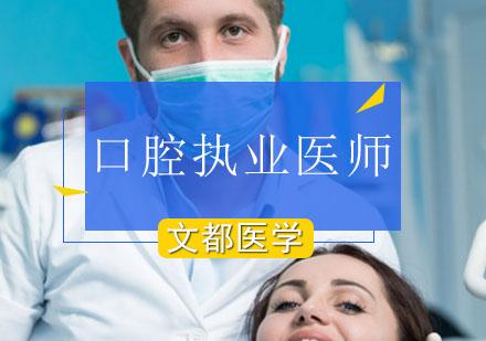 北京執業醫師培訓-口腔執業醫師輔導班