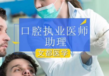 北京執業醫師培訓-口腔執業助理醫師培訓班