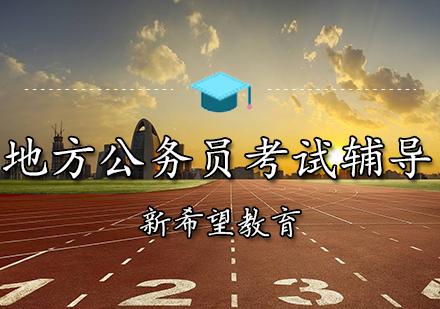 天津公務員培訓-地方公務員考試輔導班