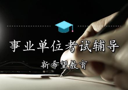 天津事業編制培訓-事業單位考試輔導班