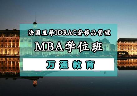重慶MBA培訓-法國里昂IDRAC奢侈品管理MBA學位班