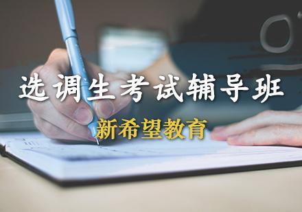 天津公務員培訓-選調生考試輔導班