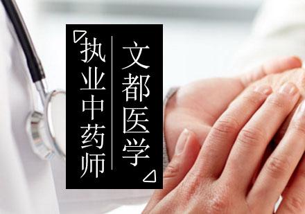 北京執業藥師培訓-執業中藥師培訓班