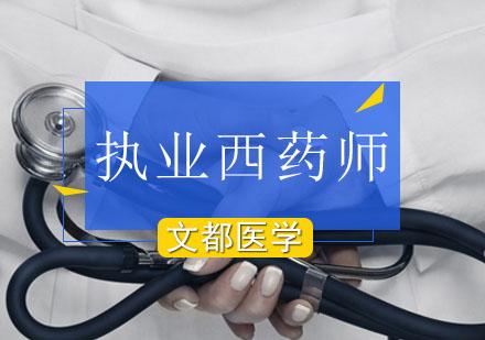 北京執業藥師培訓-執業西藥師培訓課程