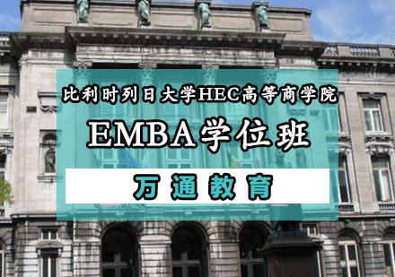重慶MBA培訓-比利時列日大學HEC高等商學院EMBA學位班
