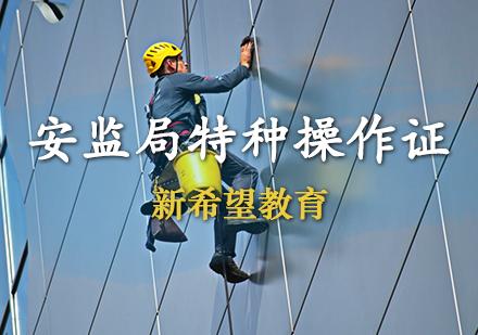 天津特種操作證培訓-安監局特種操作證培訓班