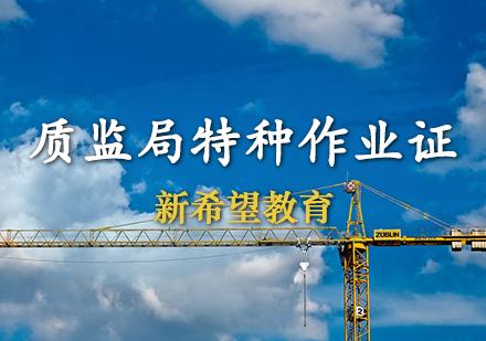 天津特種操作證培訓-質監局特種作業證培訓班