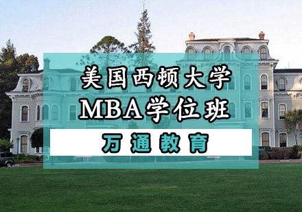 重慶MBA培訓-美國西頓大學MBA學位班