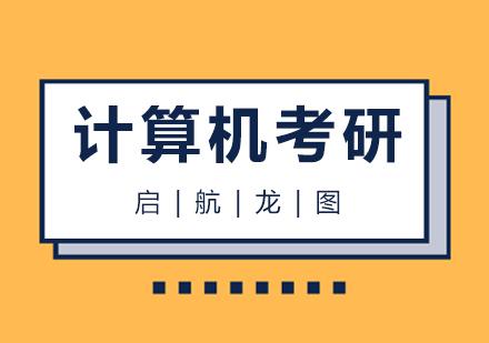 青島考研培訓-計算機考研