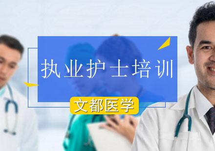 北京護士資格證培訓-執業護士培訓班