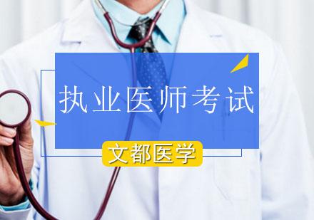 北京執業醫師考前預測分析