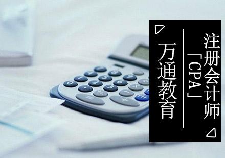 重慶注冊會計師培訓-注冊會計師「CPA」培訓班