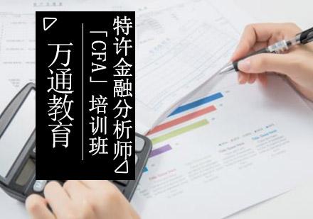 重慶注冊會計師培訓-國際注冊會計師「ACCA」培訓班